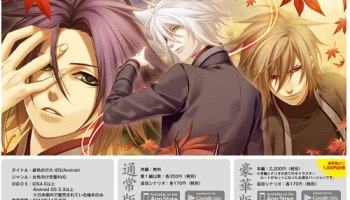 Year of the Fandisks: A look at 2012 Otome Game releases