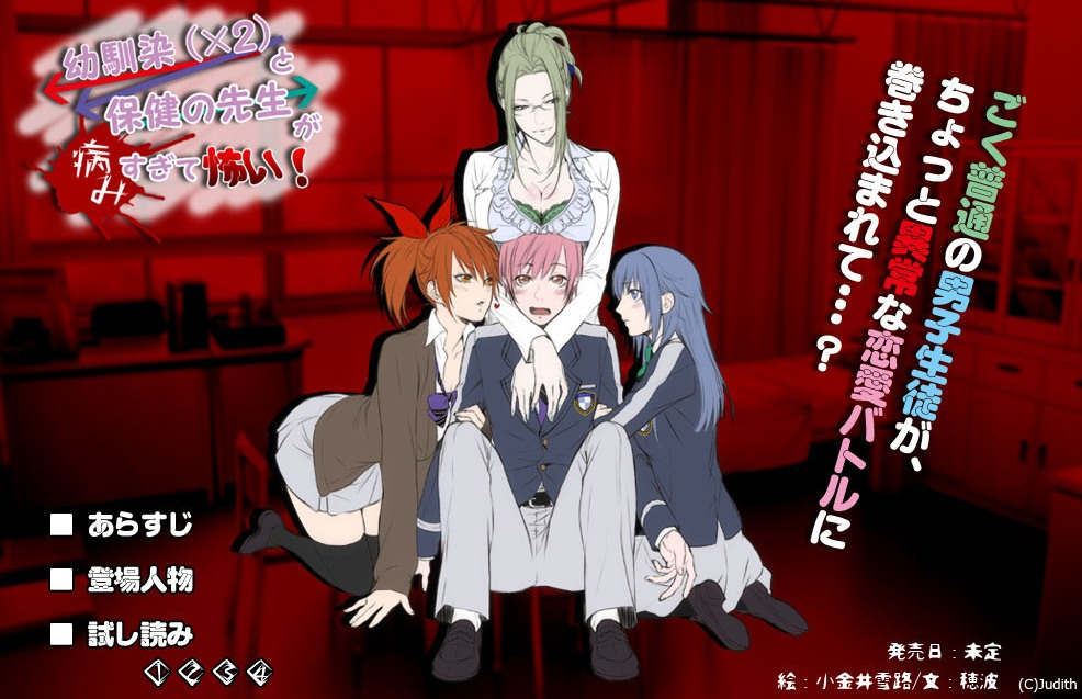 Yandere Heaven Game 2013 April Fool...