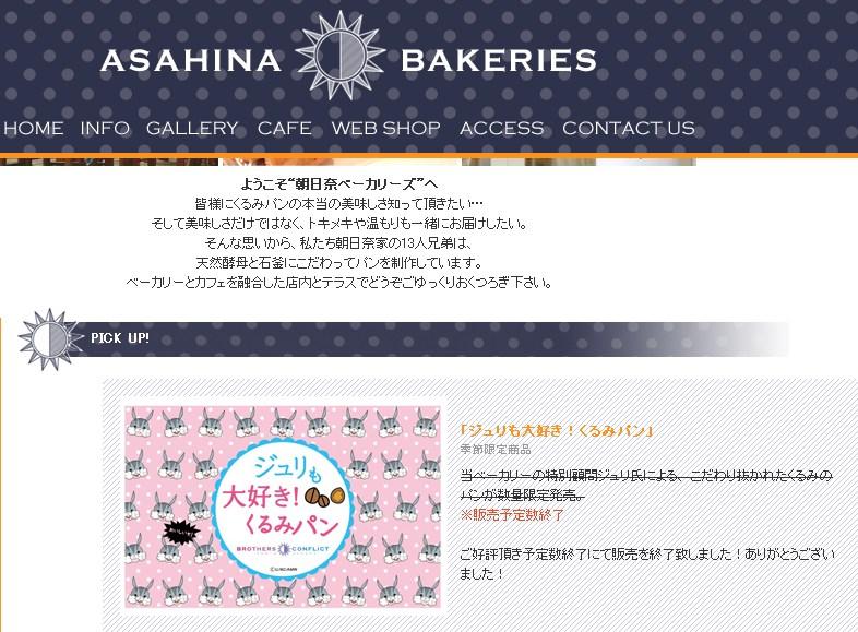 asahinabakery