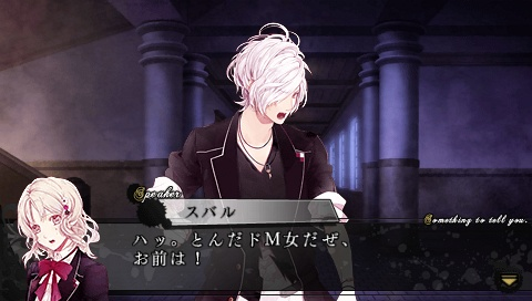 Otome Game Review: Diabolik Lovers -More Blood- – かわいい
