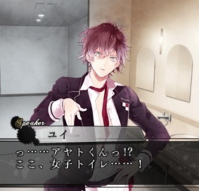 In Ayato's head there's no gender difference between toilets.