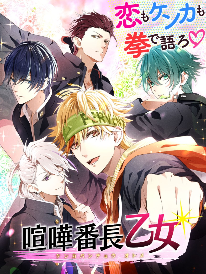 Kenka Bancho has a more shoujoey game cover (?)