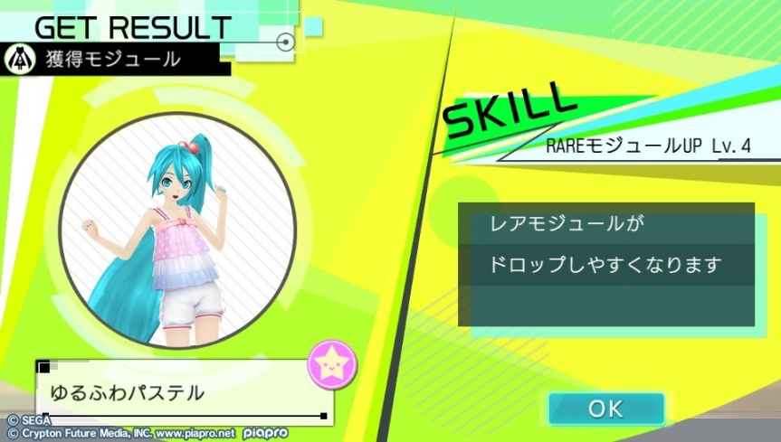 This Miku outfit has a very high chance of rare outfits dropping and gives the cute element bonus.