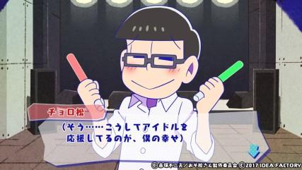 おそ松さん D or W_1 (1)